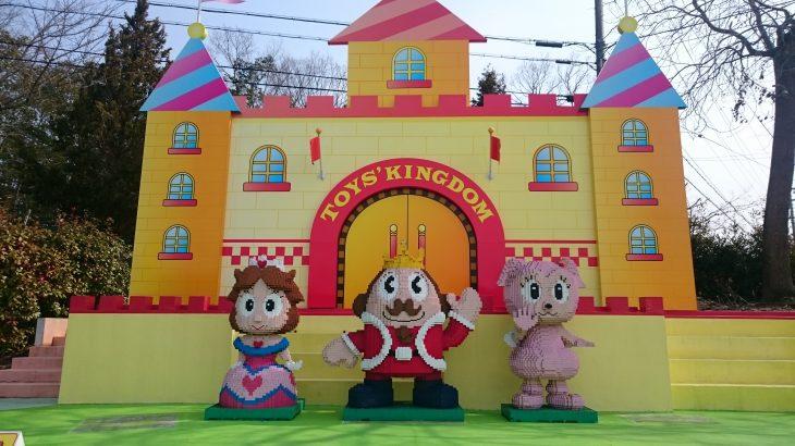東条湖おもちゃ王国の入園料金を安くする方法~誕生日割引など~