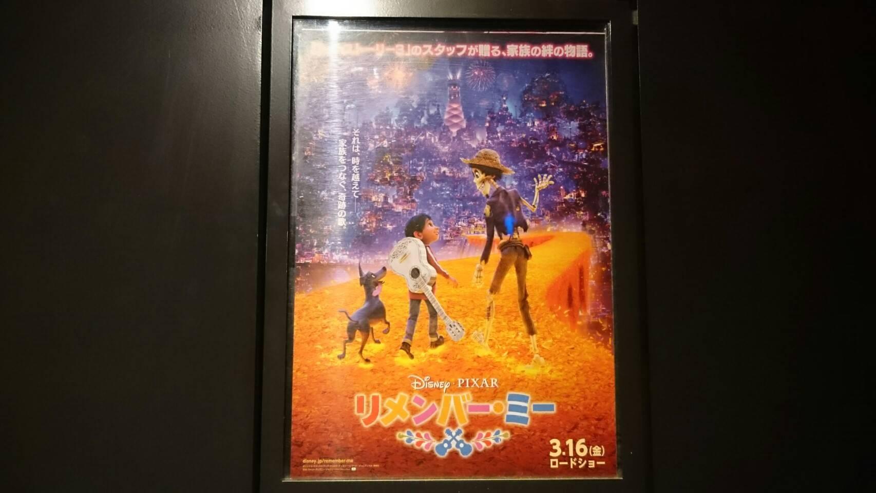 映画「リメンバーミー」2歳の子どもが感動!パパが子育てに映画をおすすめする5つの理由!