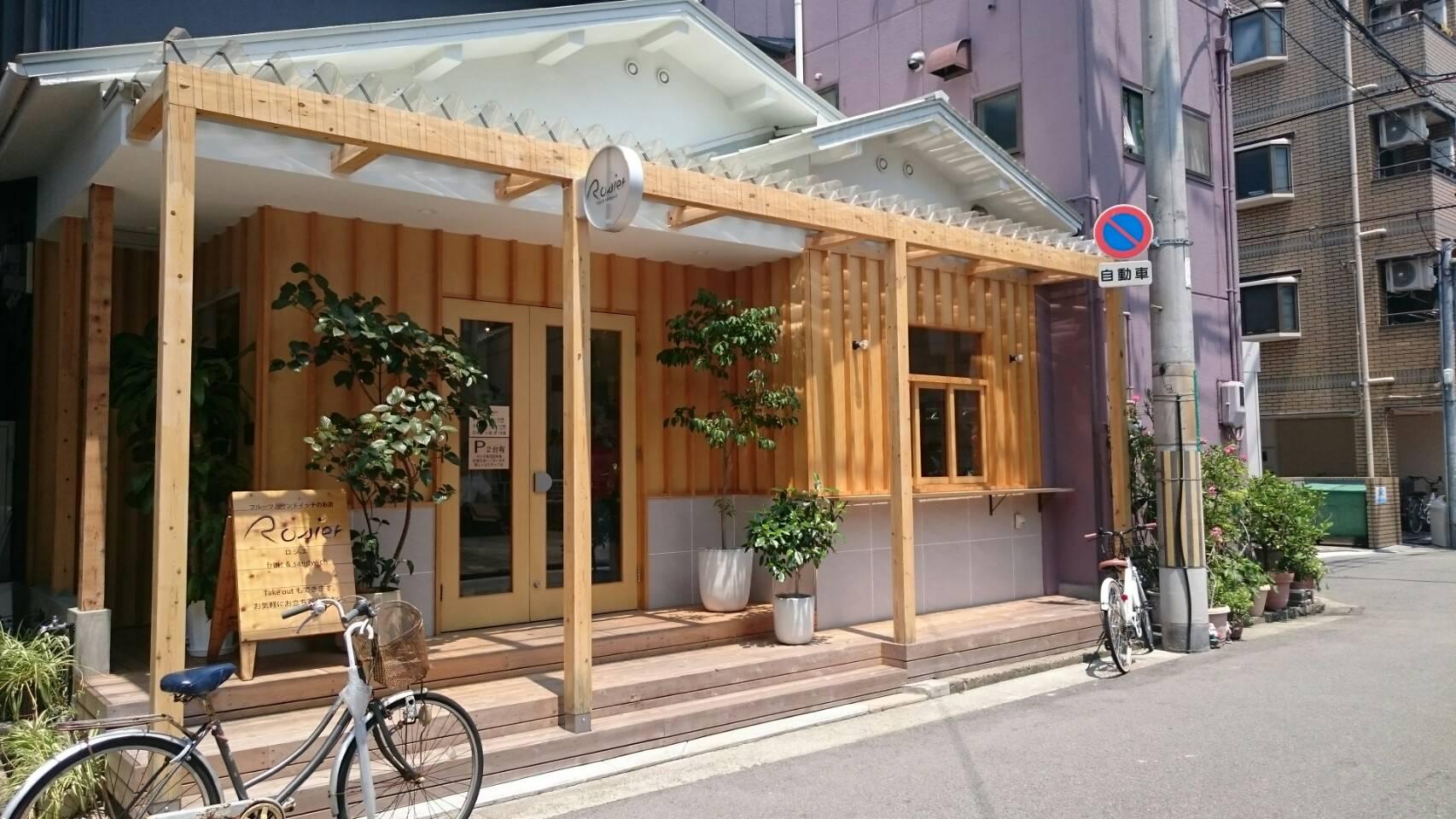 Rosier(ロジエ)|南大阪・堺にあるフルーツの本当の美味しさを味わえるお店~メニュー・口コミ・営業時間など~