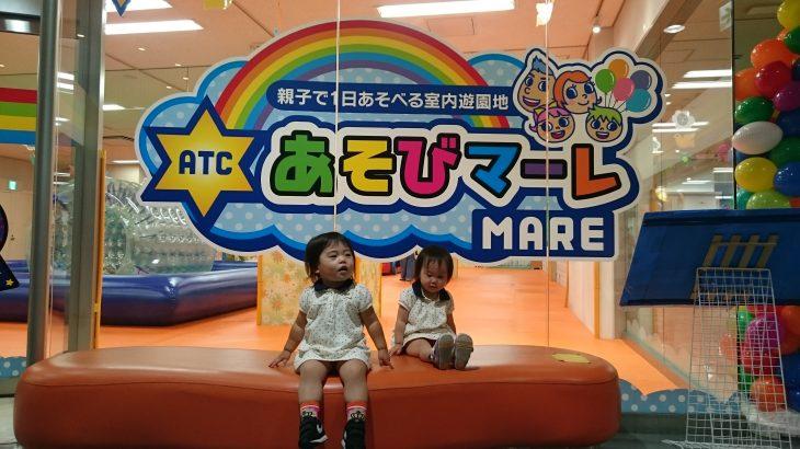 ATCあそびマーレ|大阪市住之江区南港北にある子ども向け室内遊園地は雨降りも安心!