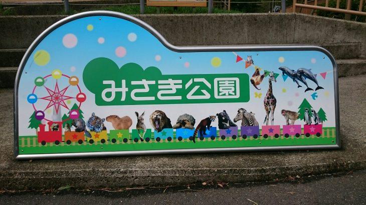 みさき公園 大阪府泉南郡にある小さな子どもが一日中遊べる南大阪の定番遊園地に行こう!