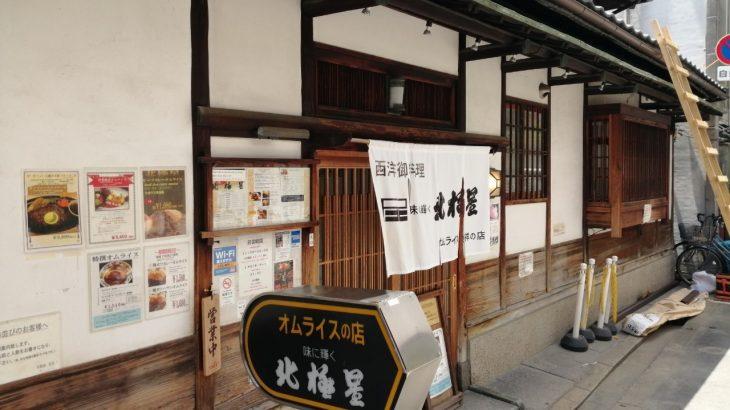 北極星 心斎橋本店|大阪市内にあるオムライス発祥の店は観光客に大人気‼